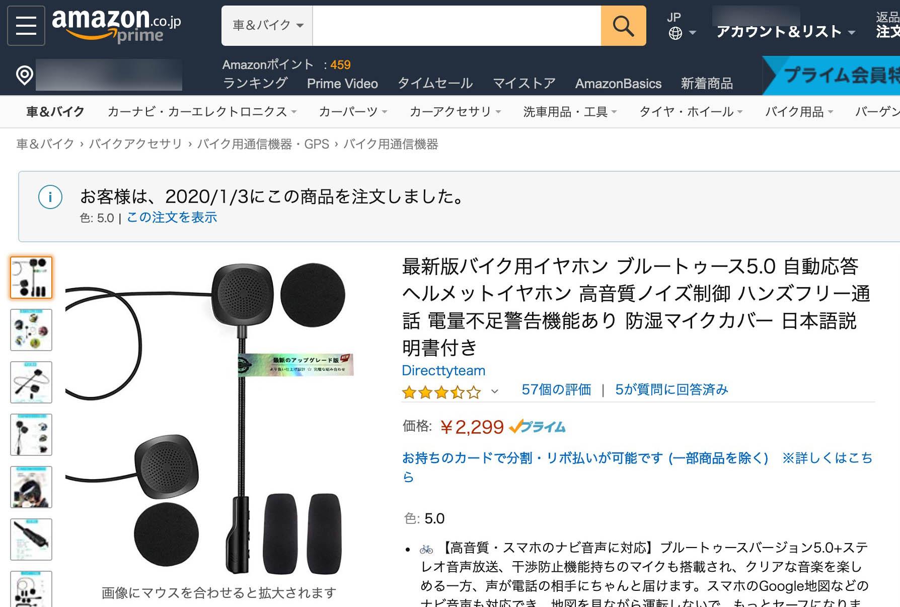 バイク用Bluetoothヘッドセット