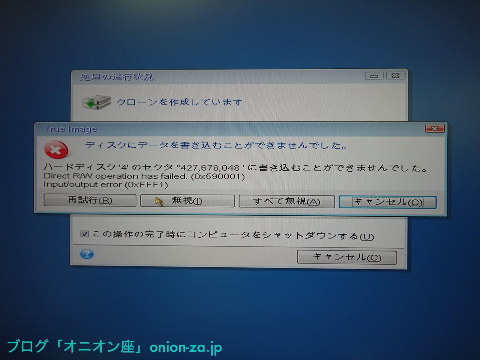 Acronis True Image WD Editionのクローンエラー。最初からHDDスタンドを使っていればこんなことはない。