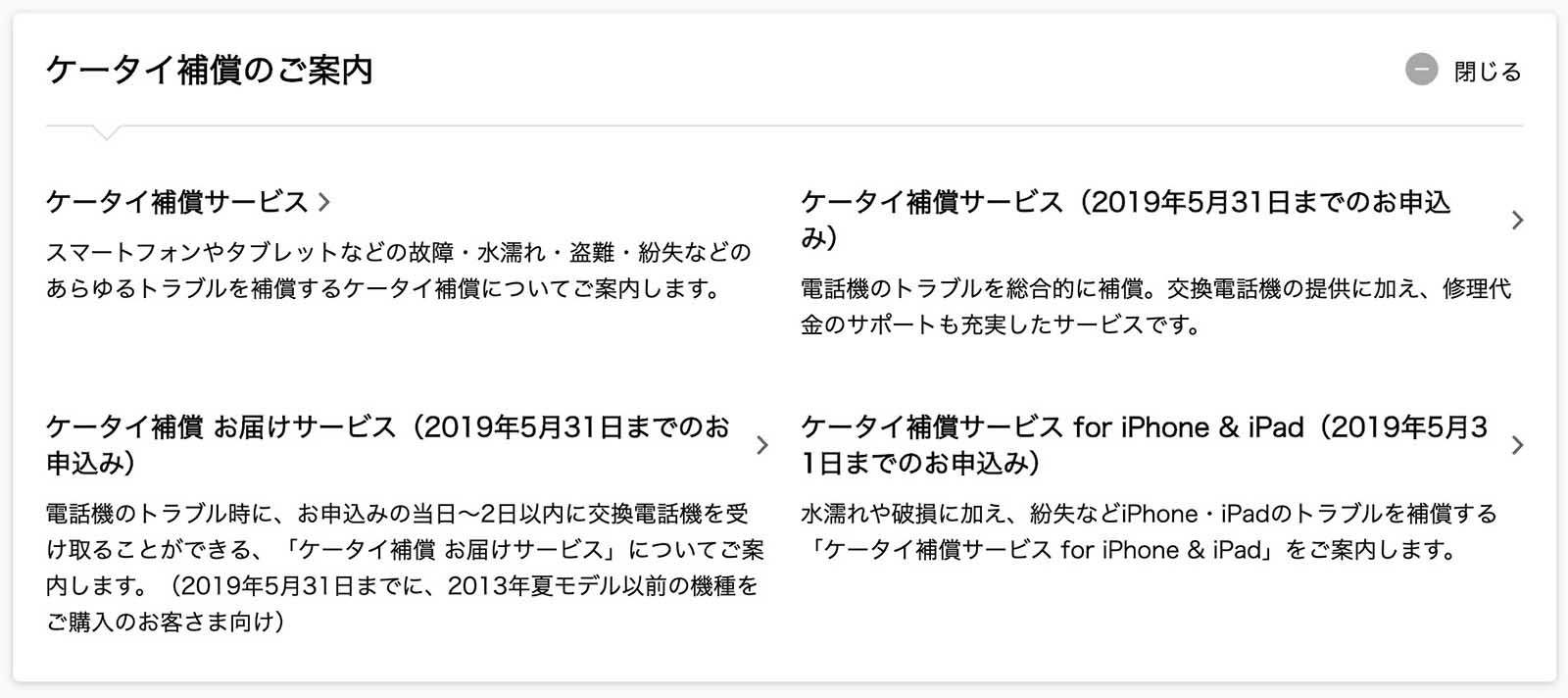 via https://www.nttdocomo.co.jp/support/product.html#compensation