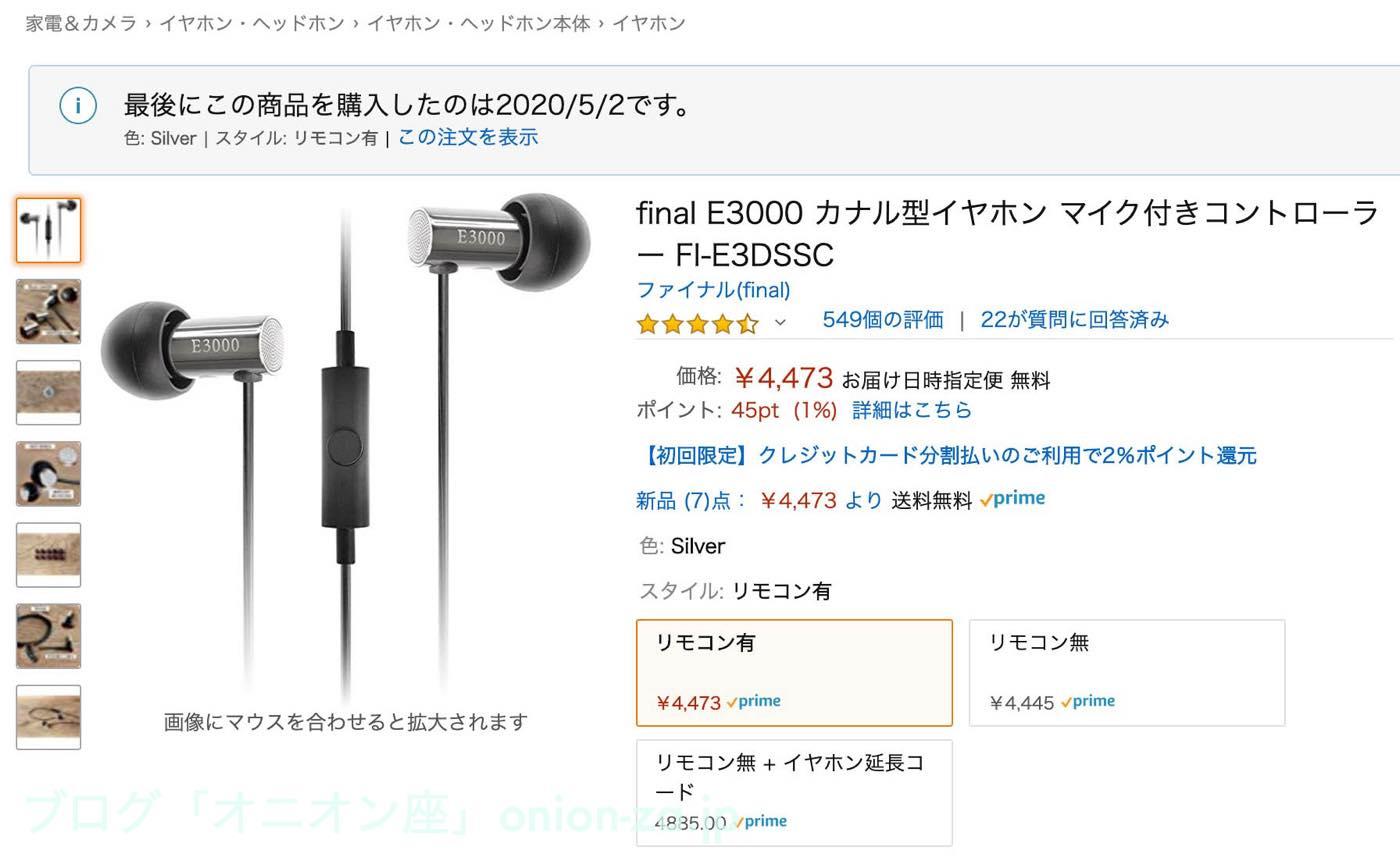 final E3000とE3000Cの価格差は数十円しかない