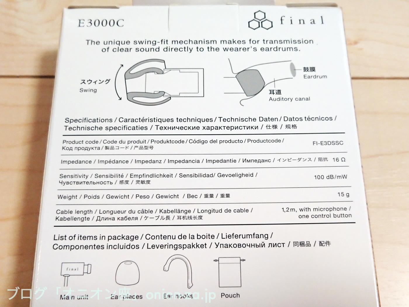 E300Cのパッケージにはスペックが書かれているが周波数特性は明記されていない