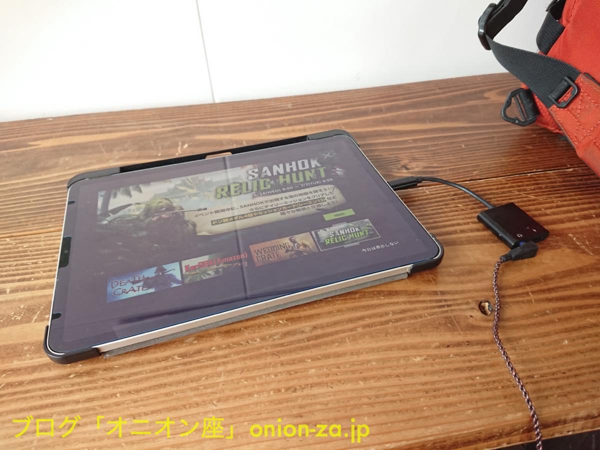 PUBGモバイルで征服者になる方法:iPadProとUSBイヤホンアダプタ