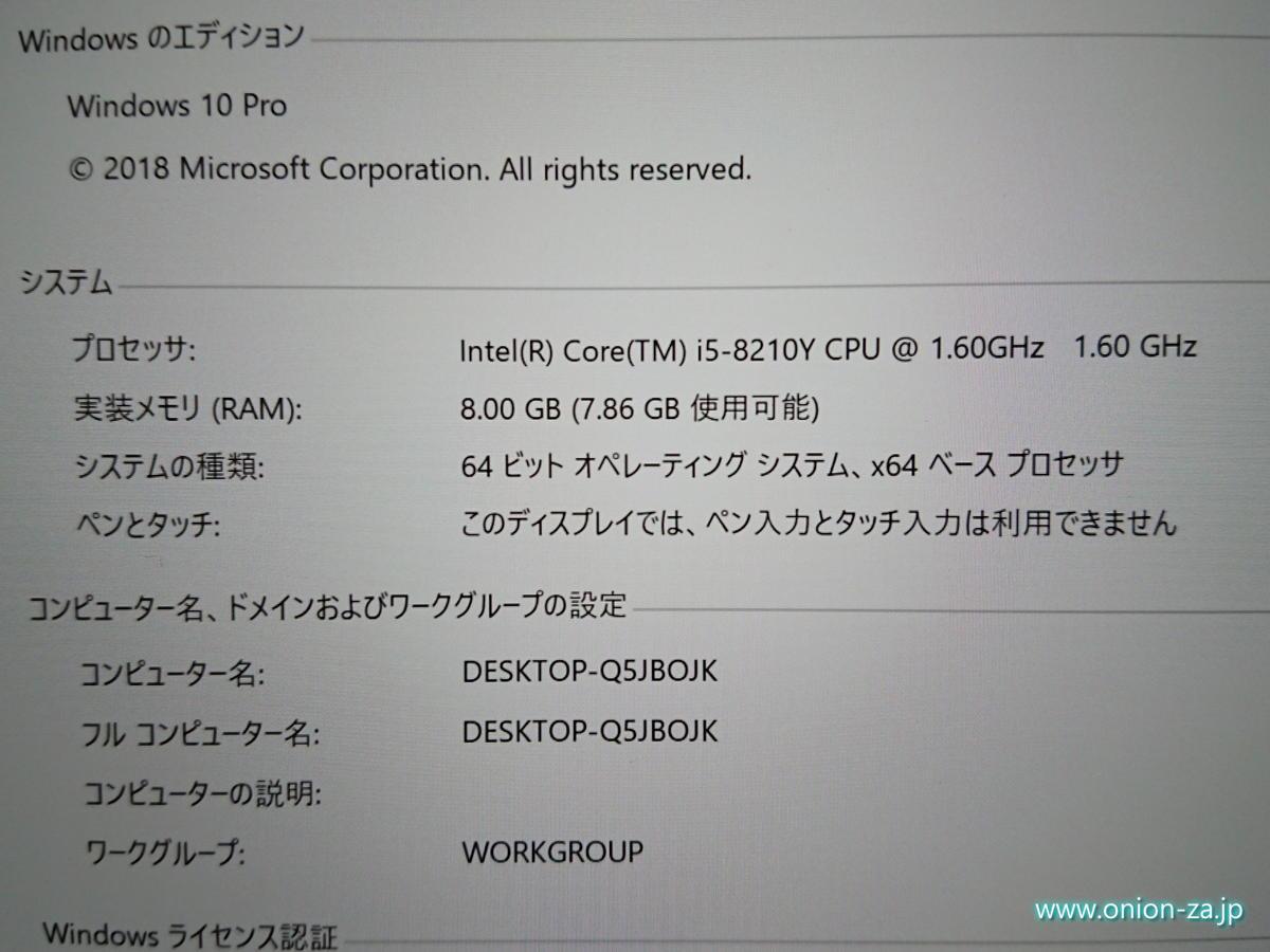 MacBookProのBootCampにてWindowsのエディションを表示している