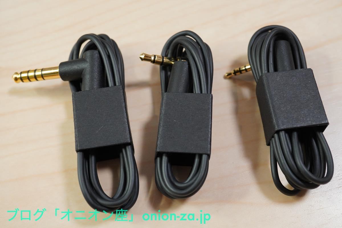 3.5mmアンバランス・2.5mmバランス(4極)・4.4mmバランス(5極)の3種類が付属