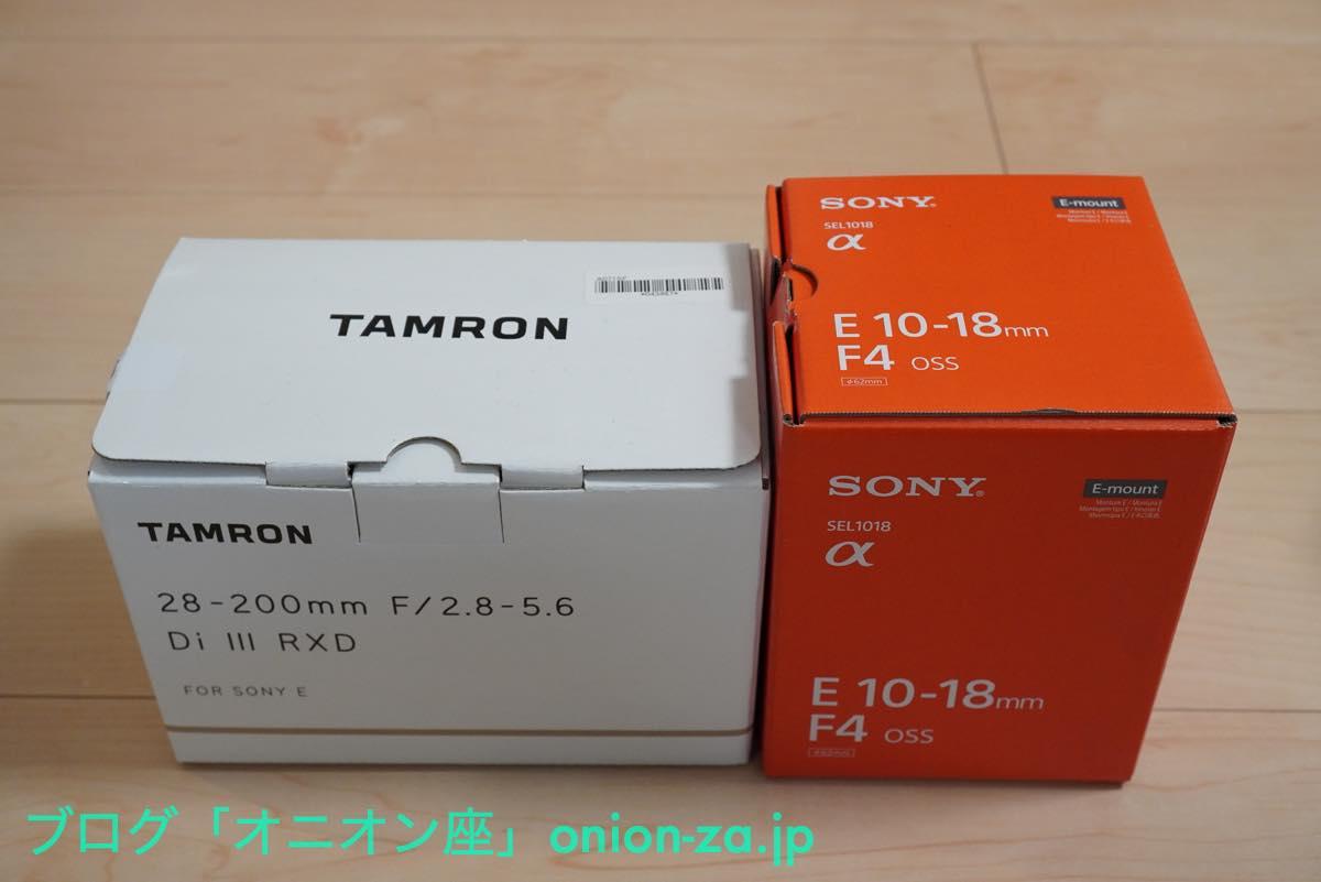 SONY α7cと同時購入したタムロン神レンズと、あえてAPS-Cレンズな超広角純正レンズ