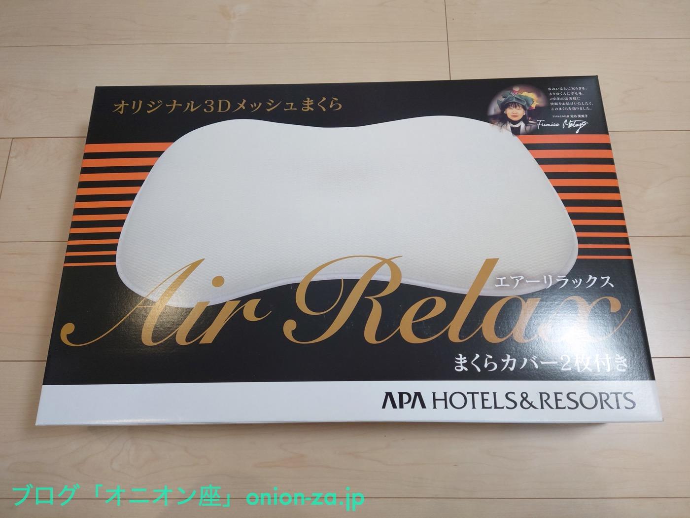 アパホテル公式枕「エアーリラックス」は普通にネットで買えた。