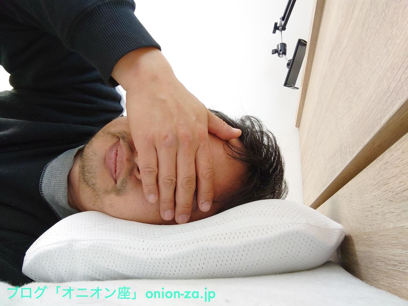 ヨコで寝ると肩と首が楽。ヒゲくらい剃っておけばよかった
