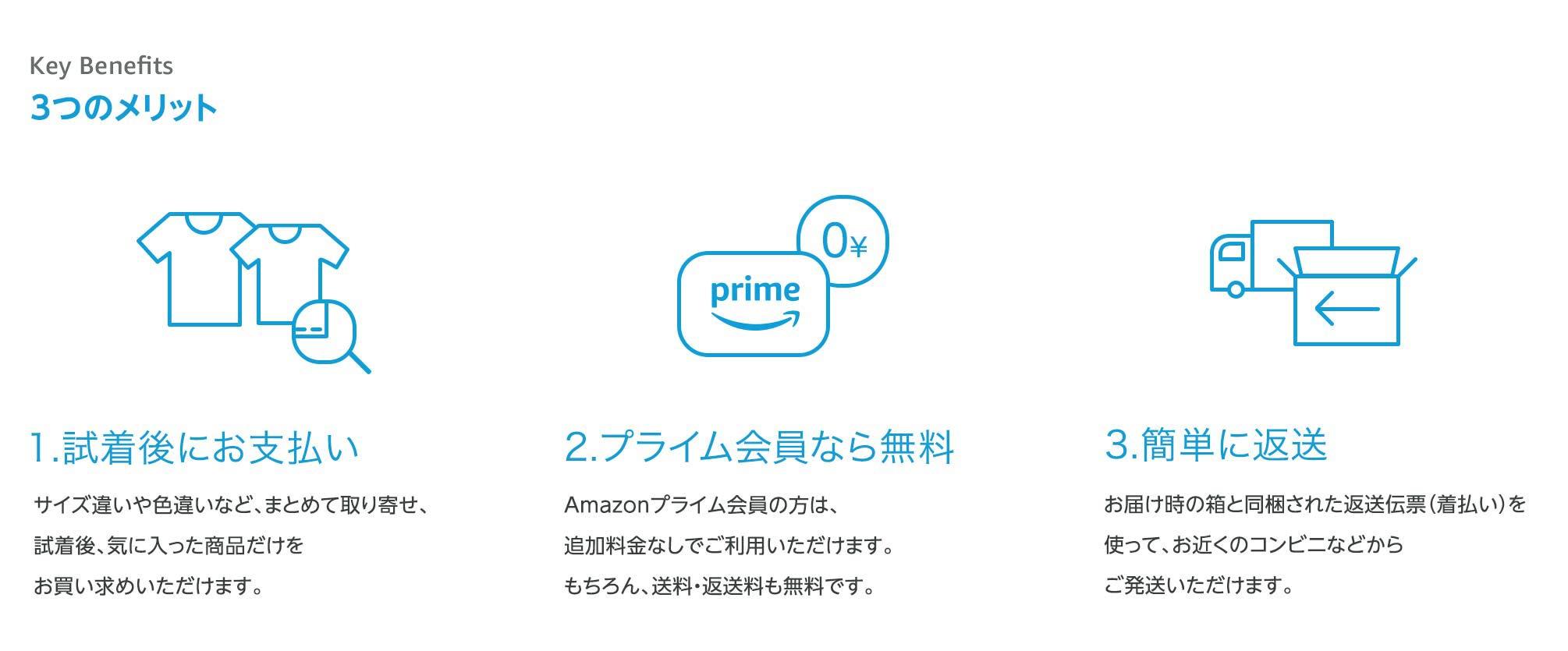 Amazonワードローブ